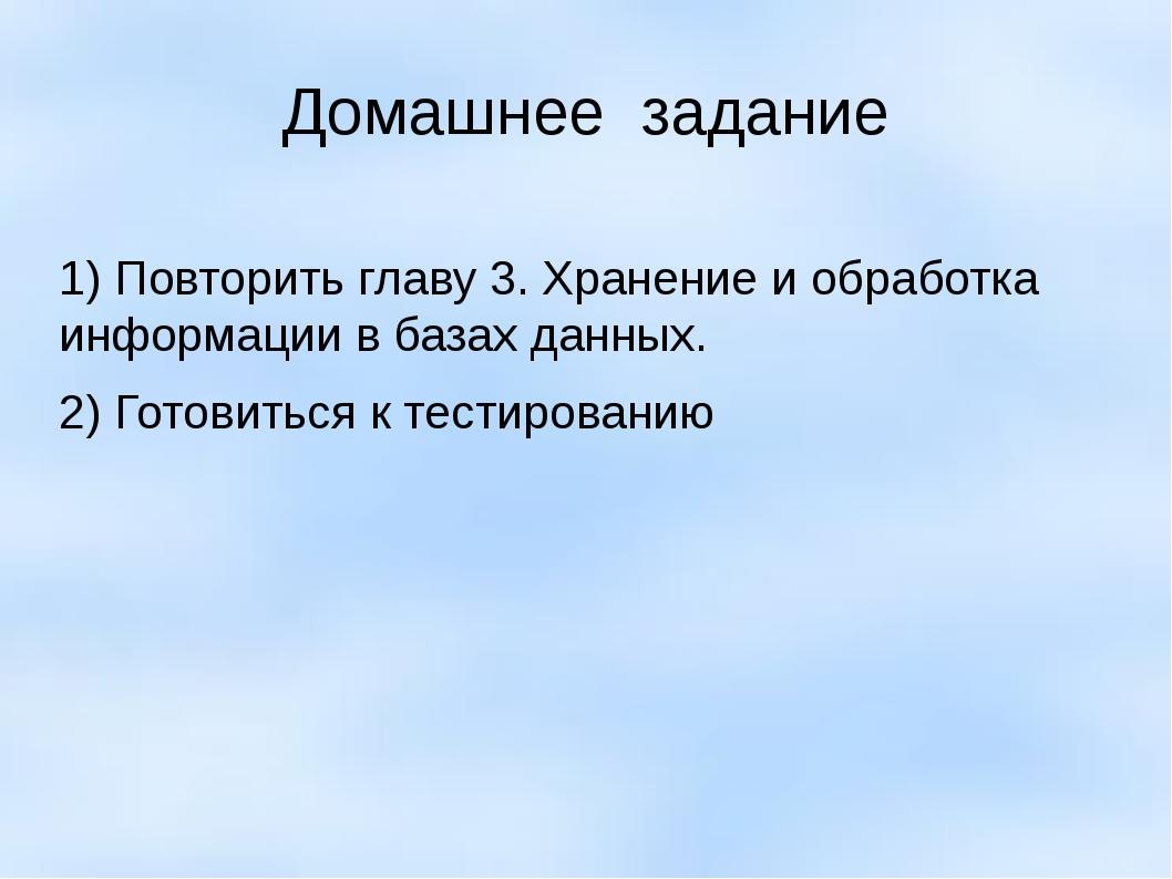 Домашнее задание 1) Повторить главу 3. Хранение и обработка информации в база...