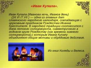 «Иван Купала». Иван Купала (Иванова ночь, Иванов день) (24.VI /7.VII ) — одн