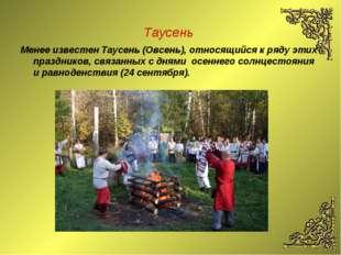 Таусень Менее известен Таусень (Овсень), относящийся к ряду этих праздников,