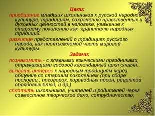 Цели: приобщение младших школьников к русской народной культуре, традициям, с