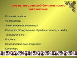 Формы творческой деятельности школьников - Стенная газета - Фотоальбом - Эле