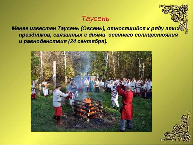 Таусень Менее известен Таусень (Овсень), относящийся к ряду этих праздников,...