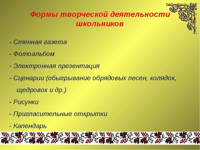 Формы творческой деятельности школьников - Стенная газета - Фотоальбом - Эле...