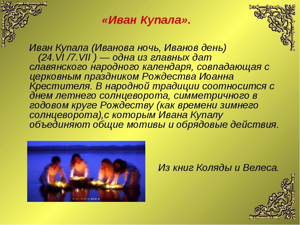 «Иван Купала». Иван Купала (Иванова ночь, Иванов день) (24.VI /7.VII ) — одн...