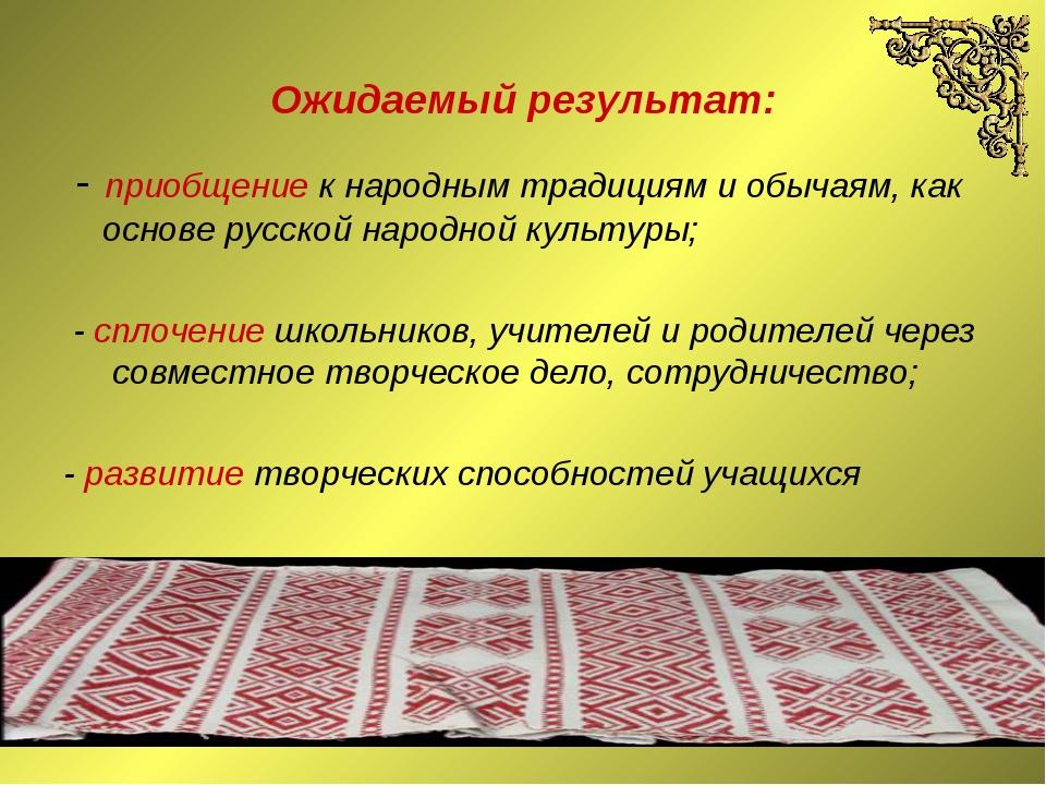 Ожидаемый результат: - приобщение к народным традициям и обычаям, как основе...