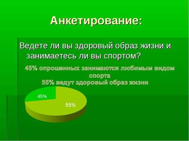 Анкетирование: Ведете ли вы здоровый образ жизни и занимаетесь ли вы спортом?...