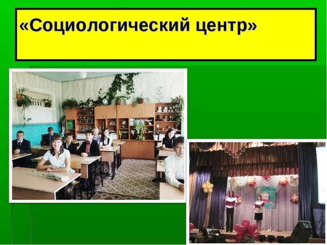 «Социологический центр»