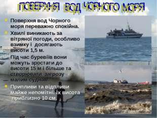 Поверхня вод Чорного моря переважно спокійна. Хвилі виникають за вітряної по