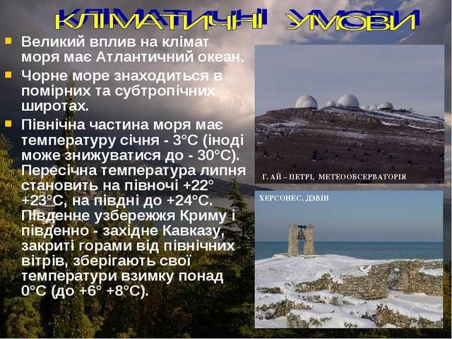 Великий вплив на клімат моря має Атлантичний океан. Чорне море знаходиться в...