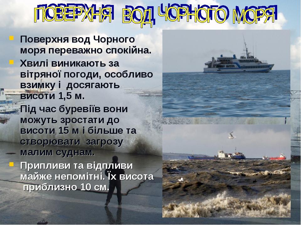 Поверхня вод Чорного моря переважно спокійна. Хвилі виникають за вітряної по...