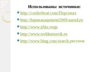 Использованы источники: http://coolreferat.com/Персонал http://bqumanaqement2