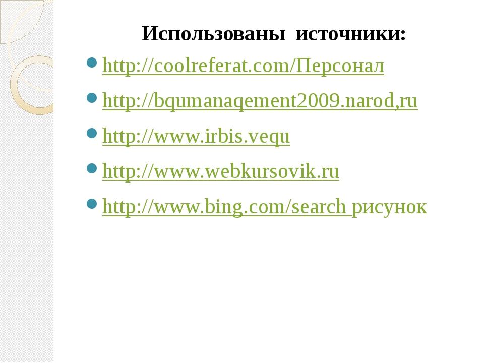 Использованы источники: http://coolreferat.com/Персонал http://bqumanaqement2...