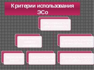 Критерии использования ЭСо