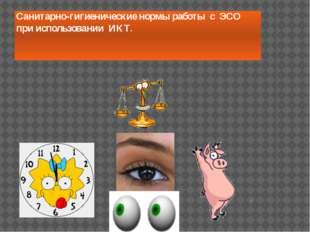 Санитарно-гигиенические нормы работы с ЭСО при использовании ИКТ.