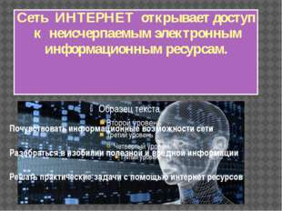 Сеть ИНТЕРНЕТ открывает доступ к неисчерпаемым электронным информационным рес