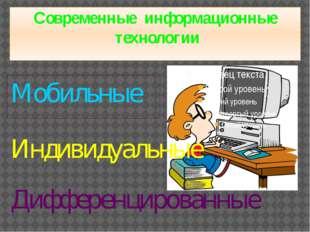 Современные информационные технологии Мобильные Дифференцированные Индивидуал