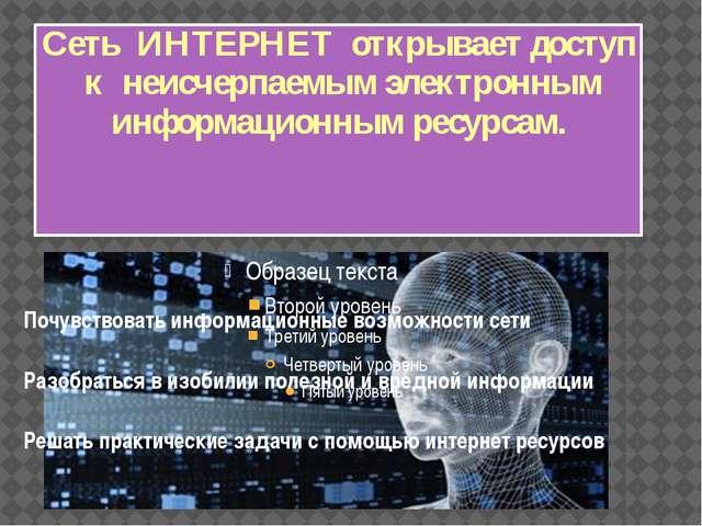 Сеть ИНТЕРНЕТ открывает доступ к неисчерпаемым электронным информационным рес...