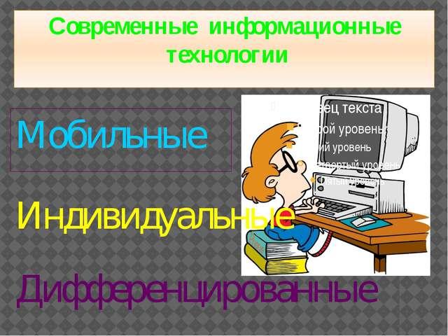 Современные информационные технологии Мобильные Дифференцированные Индивидуал...