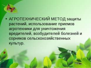 АГРОТЕХНИЧЕСКИЙ МЕТОД защиты растений, использование приемов агротехники для