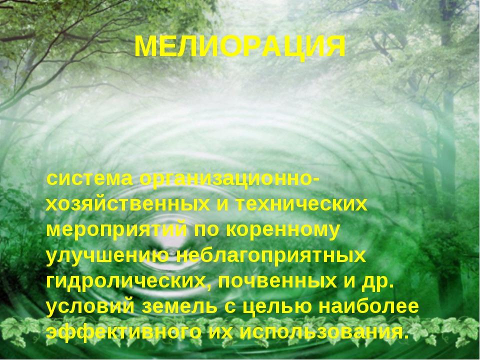 МЕЛИОРАЦИЯ система организационно-хозяйственных и технических мероприятий по...