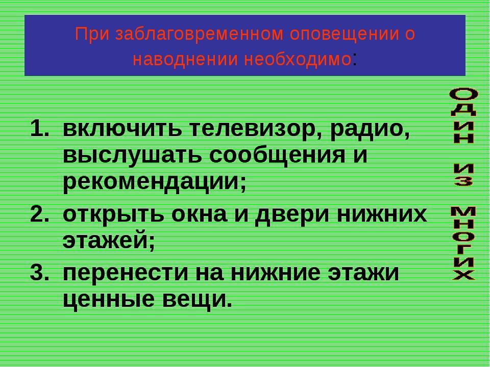 При заблаговременном оповещении о наводнении необходимо: включить телевизор,...
