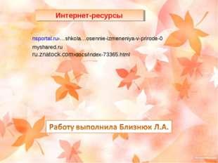 Интернет-ресурсы nsportal.ru›…shkola…osennie-izmeneniya-v-prirode-0 myshared.