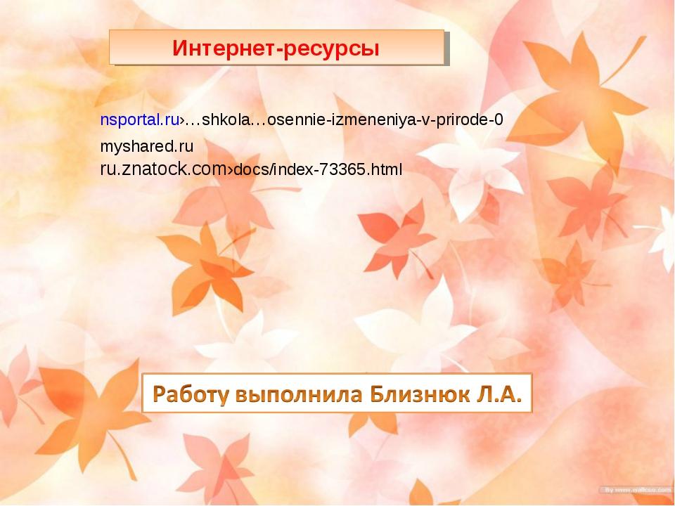 Интернет-ресурсы nsportal.ru›…shkola…osennie-izmeneniya-v-prirode-0 myshared....