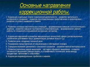 Основные направления коррекционной работы. 1. Коррекция отдельных сторон псих