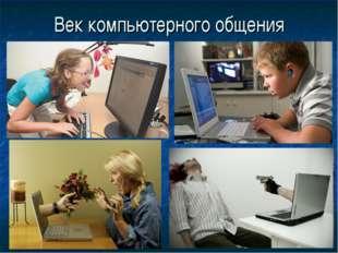 Век компьютерного общения
