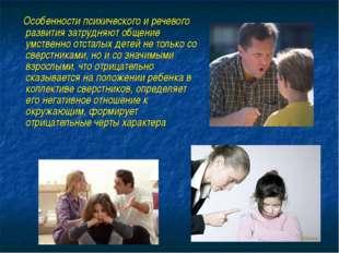 Особенности психического и речевого развития затрудняют общение умственно от