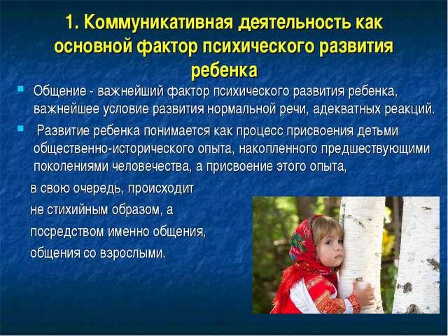 1. Коммуникативная деятельность как основной фактор психического развития реб...