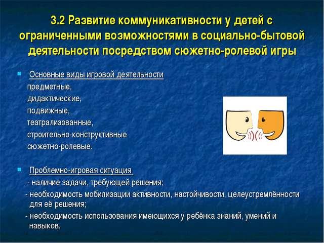 3.2 Развитие коммуникативности у детей с ограниченными возможностями в социал...