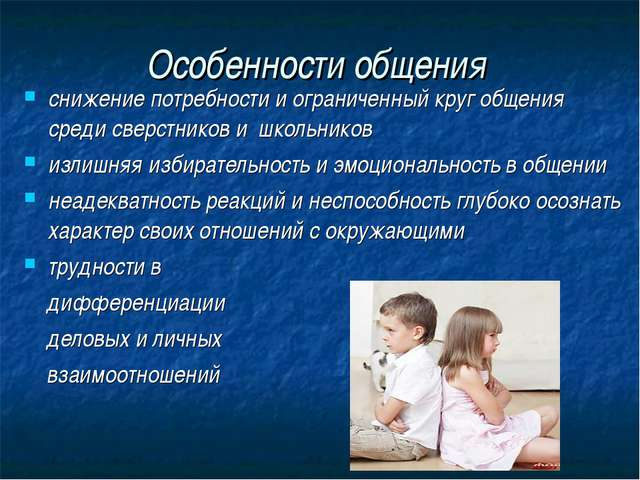 Особенности общения снижение потребности и ограниченный круг общения среди св...