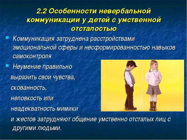 2.2 Особенности невербальной коммуникации у детей с умственной отсталостью Ко...