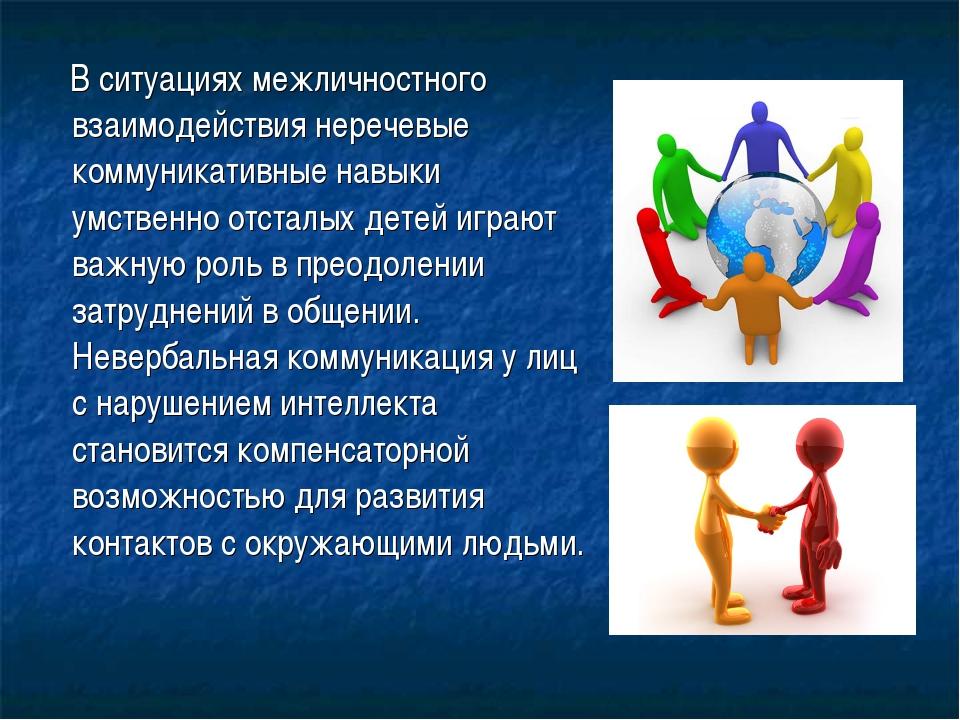 В ситуациях межличностного взаимодействия неречевые коммуникативные навыки у...
