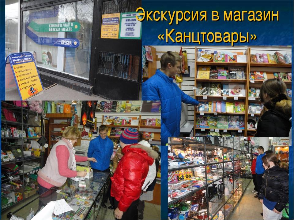 Экскурсия в магазин «Канцтовары»