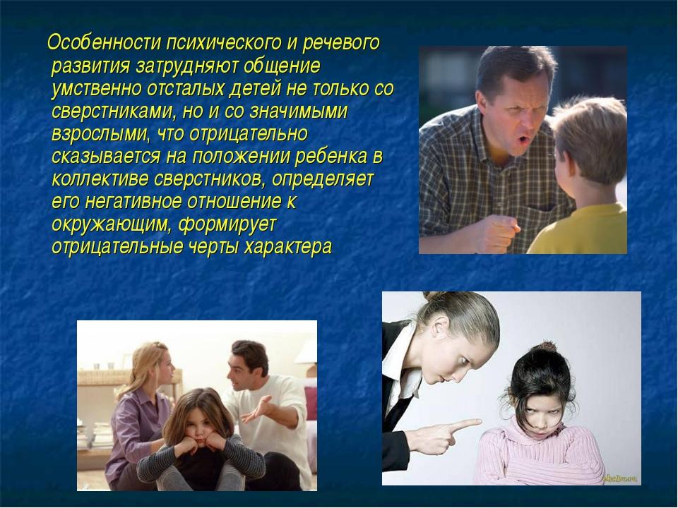 Особенности психического и речевого развития затрудняют общение умственно от...