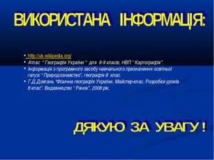"http://uk.wikipedia.org/ Атлас "" Географія України "" для 8-9 класів, НВП "" К"