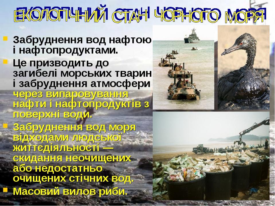 Забруднення вод нафтою і нафтопродуктами. Це призводить до загибелі морських...