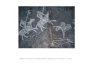 Палкой или пальцем наши предки рисовали символы на песке, а камнем - на скал