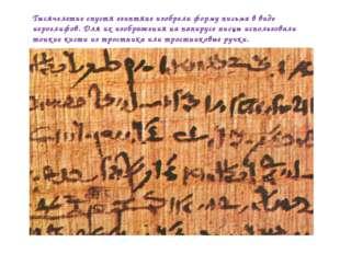 Тысячелетие спустя египтяне изобрели форму письма в виде иероглифов. Для их