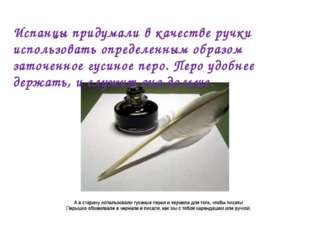 Испанцы придумали в качестве ручки использовать определенным образом заточенн