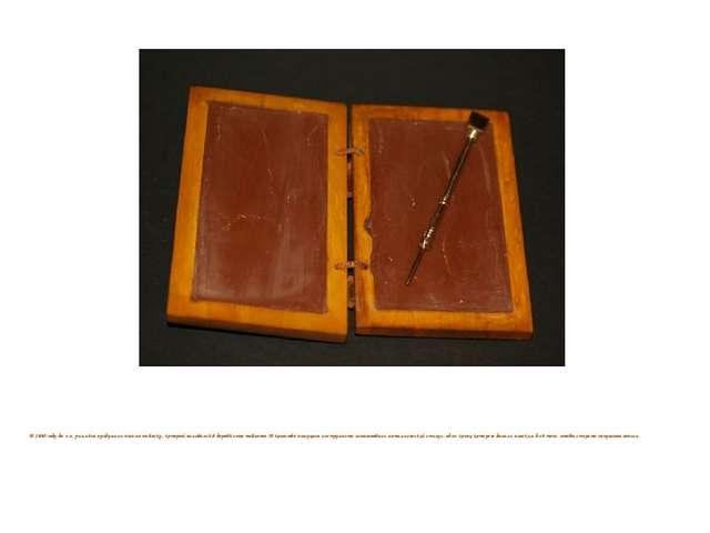 В 1300 году до н.э. римляне придумали письмо по воску, который заливался в д...