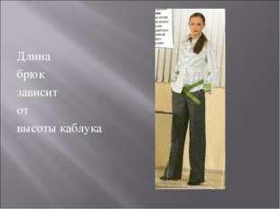 Длина брюк зависит от высоты каблука
