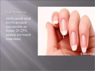 свободный край ногтя должен составлять не более 20-25% длины ногтевой пластины.