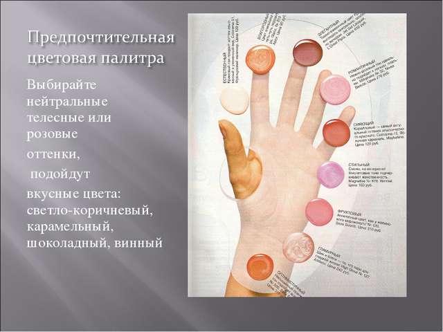 Выбирайте нейтральные телесные или розовые оттенки, подойдут вкусные цвета: с...
