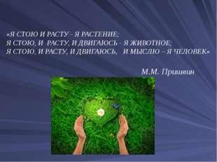 «Я СТОЮ И РАСТУ - Я РАСТЕНИЕ; Я СТОЮ, И РАСТУ, И ДВИГАЮСЬ - Я ЖИВОТНОЕ; Я СТО