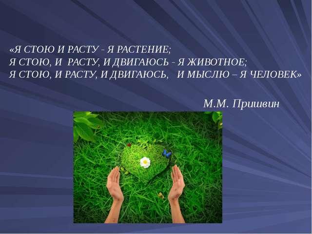 «Я СТОЮ И РАСТУ - Я РАСТЕНИЕ; Я СТОЮ, И РАСТУ, И ДВИГАЮСЬ - Я ЖИВОТНОЕ; Я СТО...