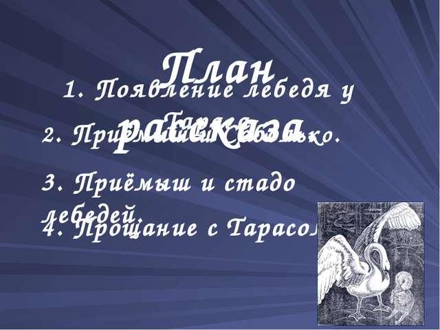 1. Появление лебедя у Тараса. План рассказа. 2. Приёмыш и Соболько. 3. Приёмы...