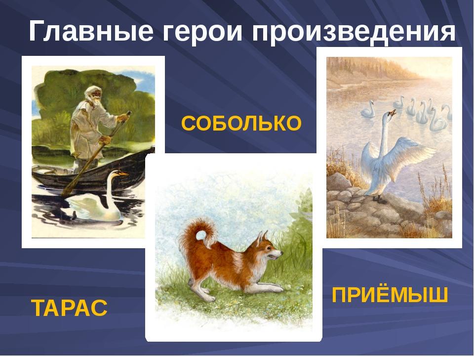 Главные герои произведения ТАРАС СОБОЛЬКО ПРИЁМЫШ